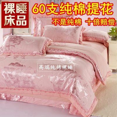 【正版】欧式全棉贡缎提花四件套纯棉结婚庆床单被套床笠床上用品