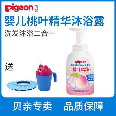 贝亲婴儿洗发沐浴露二合一宝宝桃子水泡沫儿童洗护桃叶精华沐浴液