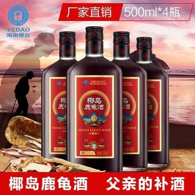 【父亲的补酒】非遗酿泡技艺保健酒 海南椰岛鹿龟酒500ml*4瓶