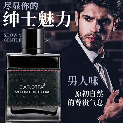 古龙香水男士法国香水持久淡香清新抖音网红同款学生情人礼物男生