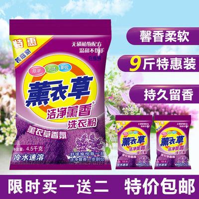 【买1送2】推荐购买正品9斤大包薰衣草洗衣粉一袋包邮批发含皂粉