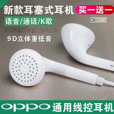 OPPO耳机R9SR11R15A5A7A8A9A11xK5手机通用有线高音质K歌耳塞耳麦