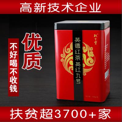 2019新茶林中宝英德红茶英红九号浓香型罐装功夫春茶英九特级明前