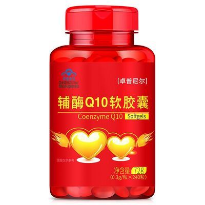 【0.3g*240粒】卓普尼尔辅酶Q10软胶囊可搭配保护呵护心脏保健品