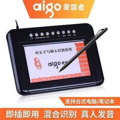 爱国者W982免驱笔记本台式机电脑老人手写板USB有线写字板支持W10