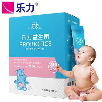 0岁以上乐力婴幼儿益生菌成人儿童孕妇肠道肠胃益生元调理冻干粉
