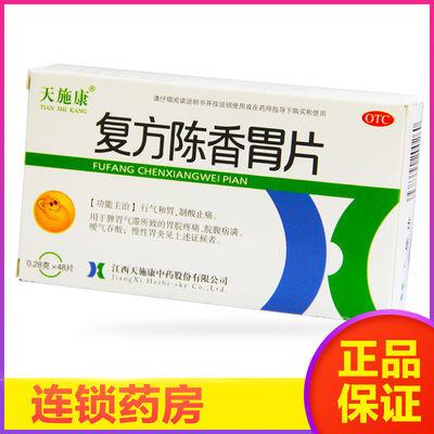天施康复方陈香胃片48片/盒用于脾胃胃酸胃不适 脘腹痞药品