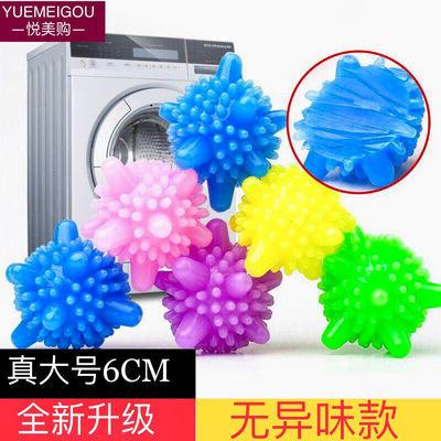 【洗衣神器 强力去污】全新升级无异味 魔力去污防缠绕大号洗衣球