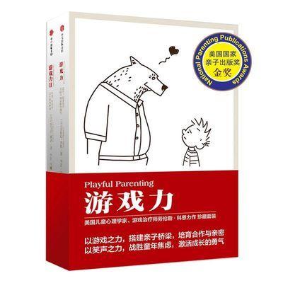 中信童书游戏力正版书 科恩著套装全2册(新版)美国亲子出版奖