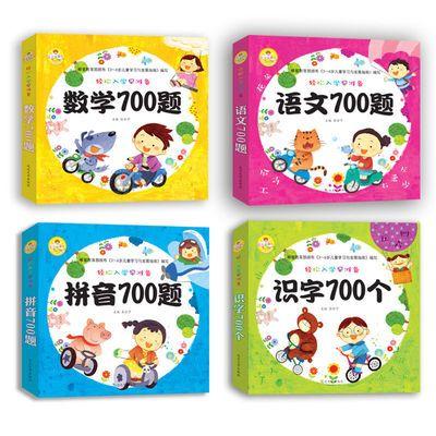 学前大班数学700题练习册幼小衔接加减法幼儿园语文拼音教材书籍