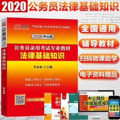 2020湖南怀化市法院系统招聘聘用制书记员考试书法律基础知识