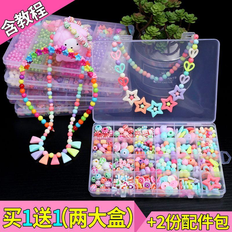 1/2盒装益智儿童串珠玩具diy手工制作材料包小女孩穿珠子项链手链