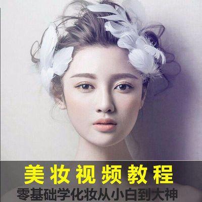 化妆视频教程彩妆生活妆教学新娘妆美妆学习零基础自学视频课程