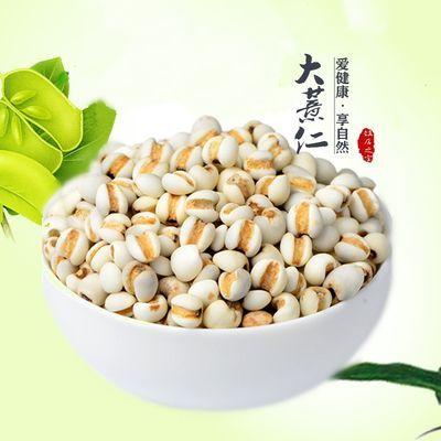 【现货】原粮薏仁米大薏米5斤/3斤/1斤薏苡仁红豆薏米组合粥料