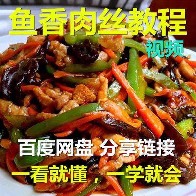 特色炒菜鱼香肉丝做法教程实体店特色餐饮小吃技术配方视频炒菜
