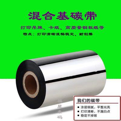 混合基碳带打印吊牌色带耐刮擦混合基碳带打印标签牌价格碳带色带