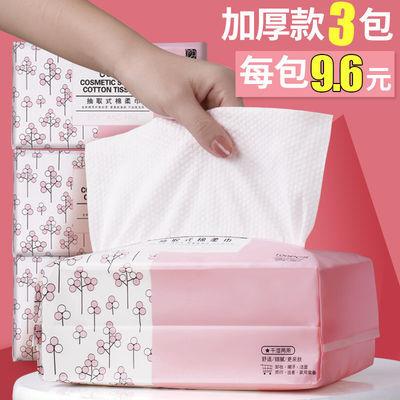 【3包】洗脸巾一次性纯棉美容面巾纸卸妆棉化妆棉片擦脸巾洁面巾