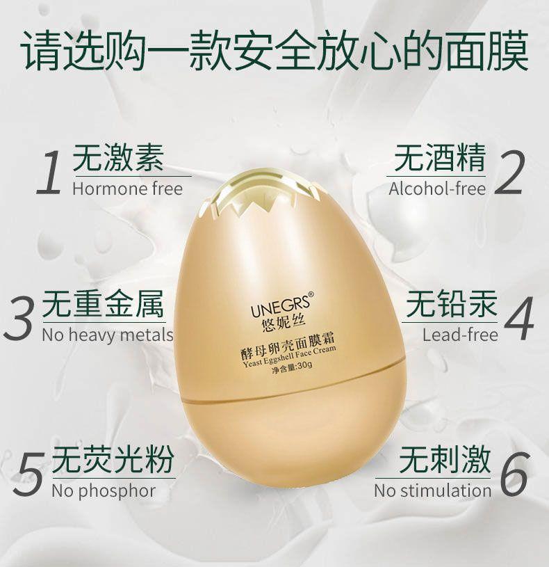 酵母蛋蛋面膜补水面膜《抖音款》