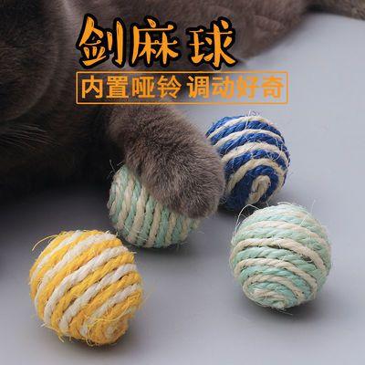 【超值装】猫咪玩具 逗猫玩具剑麻球猫抓球5cm耐磨耐咬宠物玩具球