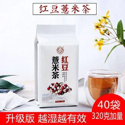 【告别湿胖 买2送1】祛湿茶320克红豆薏米祛湿茶白色40小包花草茶