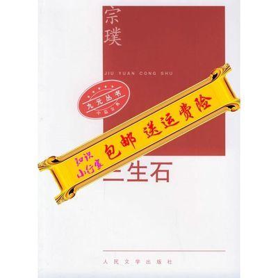 影印版)三生石――九元丛书宗璞  著的书籍人民文学出版社978702