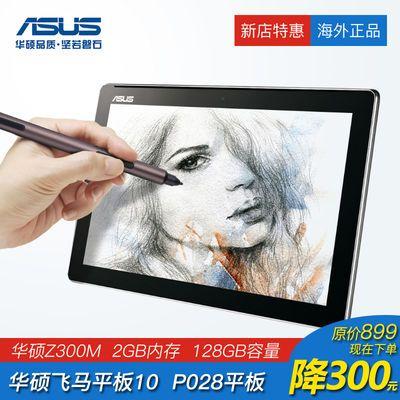 ASUS华硕 Z300M 超薄智能游戏安卓10.1英寸平板电脑 WIFI学生128G