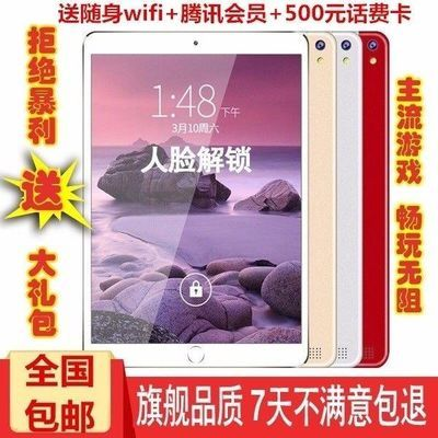 平板电脑全网通手机支持移动联通电信4G通话双卡双待WiFi上网游fi