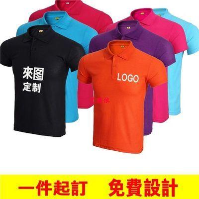 男士翻领短袖t恤POLO衫diy定制文化衫广告衫活动工作服印字图LOGO