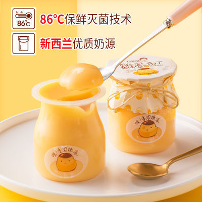 巧妈妈鸡蛋布丁乳制品休闲甜品烘焙蛋糕房零食品儿童果冻4杯x118g