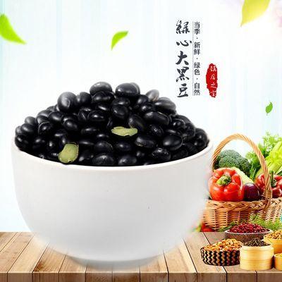 农家绿心黑豆醋泡熬粥必备土黄豆花芸豆1斤/3斤/5斤粗粮不抛光