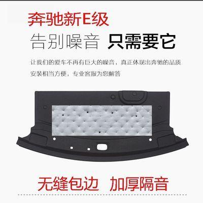 奔驰新E级16-20款后备箱隔音棉内饰改装后尾箱吸音棉专用配件