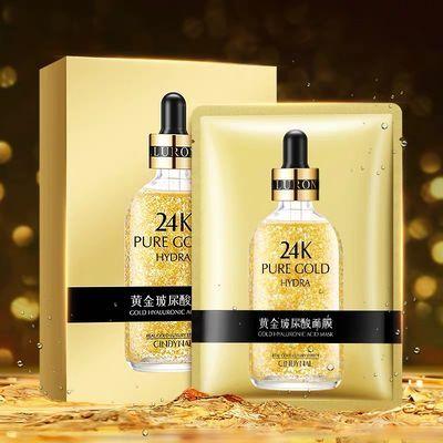 仙蒂奈儿24k黄金玻尿酸面膜补水保湿提亮肤色正品女