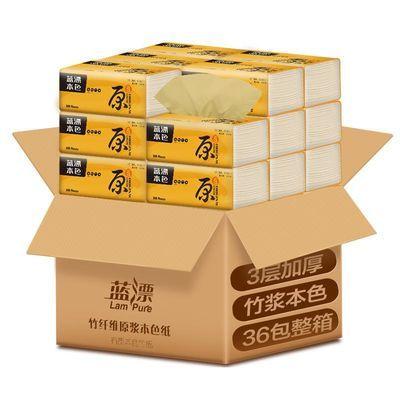 36包纸巾抽纸整箱实惠装蓝漂竹浆本色卫生纸家用家庭装餐巾纸面纸