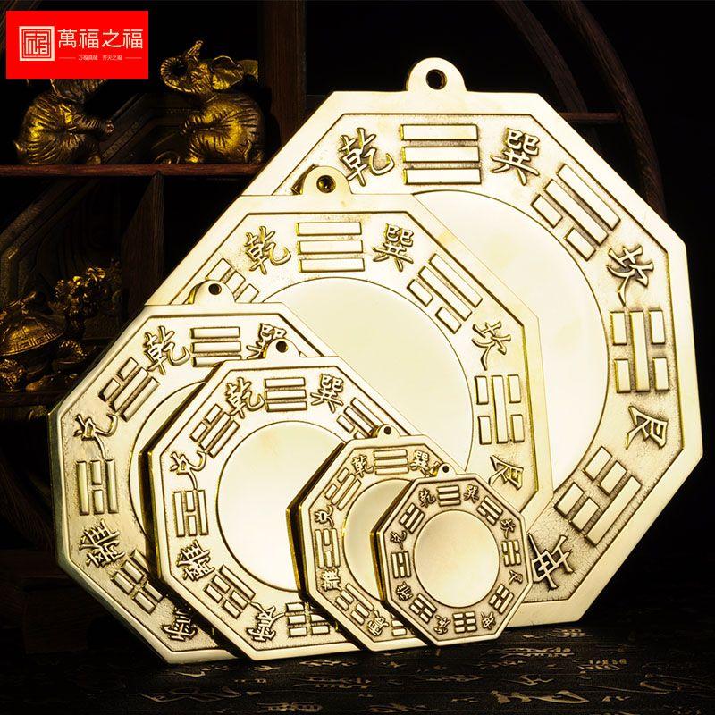 便宜的真实开光纯铜太极八卦镜挂件家用门口镇宅化煞招财风水凸凹铜镜