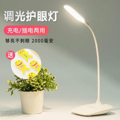 护眼台灯USB可充电式大学生宿舍学习LED儿童书桌插电卧室床头夜灯