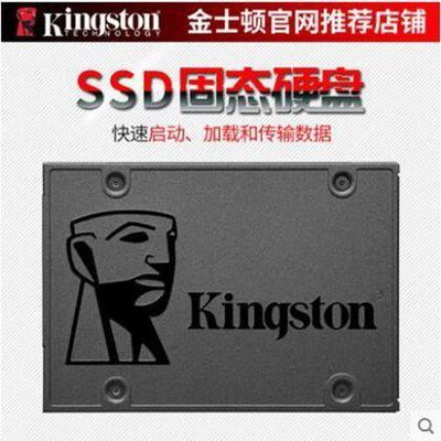 全新金士顿120G/240G/480G台式机电脑固态硬盘SSD笔记本通用SATA3