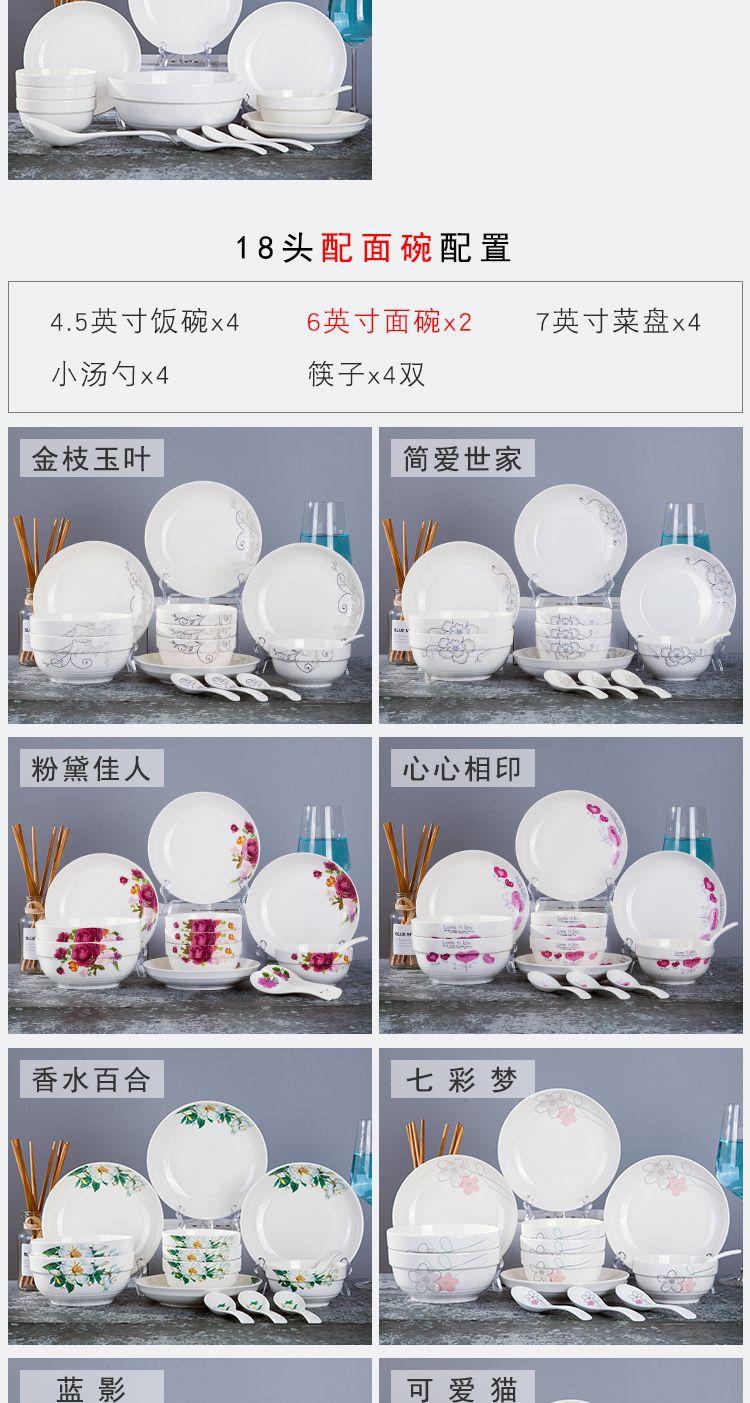 【48小时内发货】【顺丰包邮】陶瓷碗盘碟餐具套装家用面汤碗景德镇瓷器碗筷吃饭碗