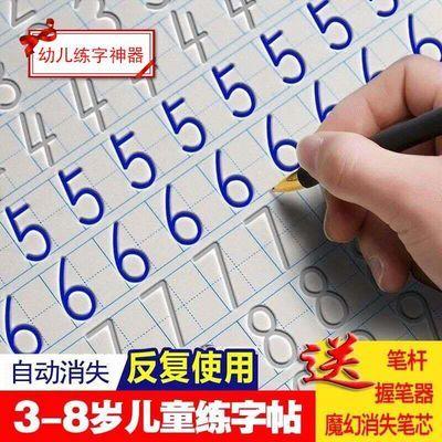 3-8儿童凹槽练字贴小学生拼音字母画一年级英语字帖幼儿园练字本