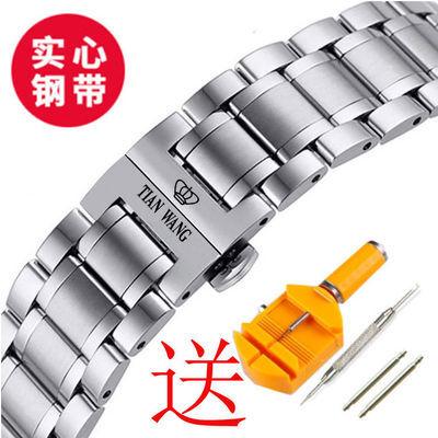 天王表带实心钢带 不锈钢表链适用平直弧形 精钢蝴蝶扣男女表配件