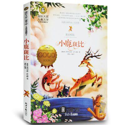 国际大奖儿童文学小鹿斑比最能打动孩子心灵的世界经典童话故事书