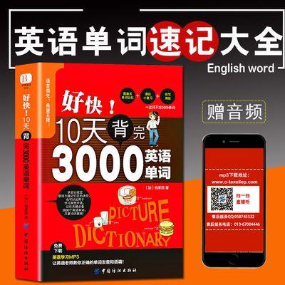 HA好快 10天背完3000英语单词 初高中英语单词基础入门单词速记