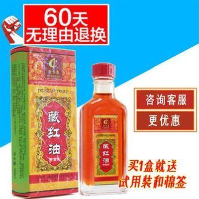 奇力康 藏红油外用身体日常护理护肤红花油30mL