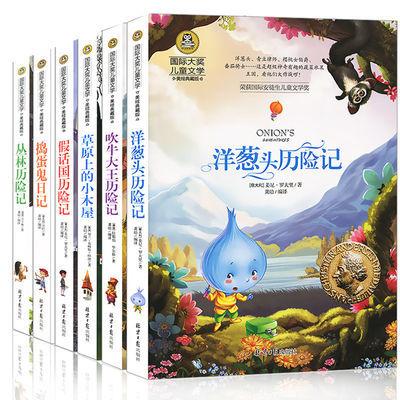 正版全套6册国际大奖儿童文学小说洋葱头吹牛大王丛历险记假话国