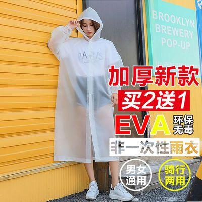 57821/旅行户外便携成人男女加厚轻便连体非一次性雨衣儿童登山徒步雨披