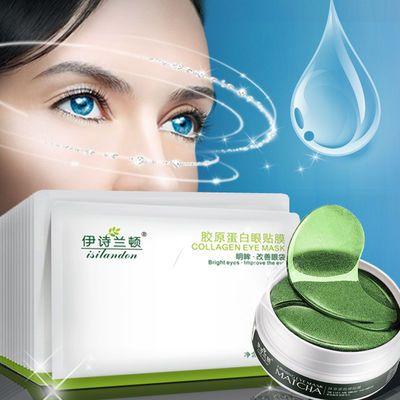 【买2送3】60片眼贴膜眼霜去黑眼圈眼袋细纹保湿胶原蛋白眼膜眼贴