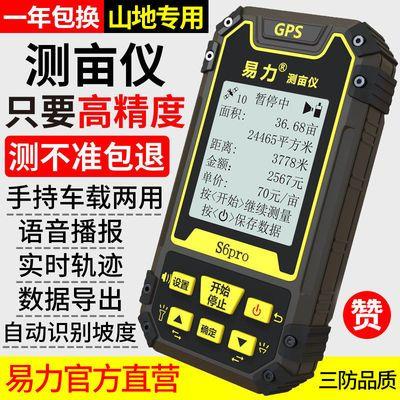 易力高精度GPS测亩仪土地坡地面积测量仪