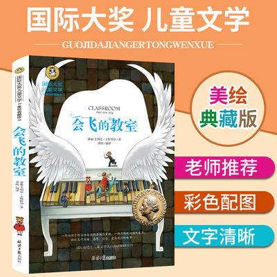 国际大奖儿童文学会飞的教室美绘典藏版儿童文学书籍班主任推荐书