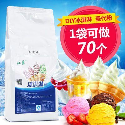 【极速发货】圣代冰淇淋粉1KG 软冰激凌粉商用家用海盐竹炭冰缴凌