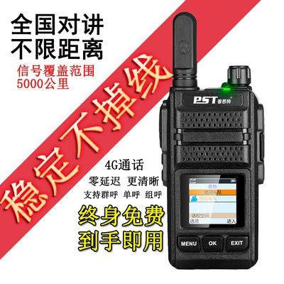 对讲机全国通话4G插卡机全网通5000公里不限距离户外民用自驾游对
