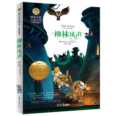 国际大奖儿童文学柳林风声正版美绘典藏版小学生课外阅读推荐书籍